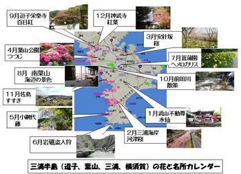 三浦半島カレンダー.JPG