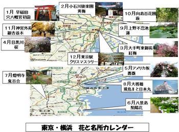 東京・横浜カレンダー.JPG