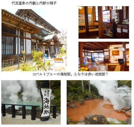 竹温泉.JPG